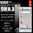 Xperia XZ1 Compact SO-02K 強化ガラス保護フィルム Xperia XZ1 Compact SO-02K 強化ガラスフィルム SO-02K 強化ガラス保護フィルム Xperia XZ1 Compact保護ガラス SO-02K 画面保護 Xperia XZ1 Compact SO-02K保護ガラスフィルム Xperia XZ1 Compact ガラスフィルム 送料無料