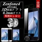 ZenFone 4 ZE554KL 3D全面保護 強化ガラス保護フィルム ZenFone 4 ZE554KL 極薄0.2mm 3D 曲面 ZE554KL 全面保護ガラスフィルム ZenFone 4 ZE554KL ソフトフレーム ZenFone 4 ZE554KL 全面ガラス保護フィルム ZenFone 4 保護ガラス ソフトフレーム ZenFone 4 ZE554KL 送料無料