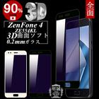 ZenFone 4 ZE554KL 3D全面保護 ブルーライトカット 強化ガラス保護フィルム ZenFone 4 ZE554KL 極薄0.2mm 3D 曲面 ZE554KL 全面保護ガラスフィルム ZenFone 4 ZE554KL ソフトフレーム ZenFone 4 ZE554KL 全面ガラス保護フィルム ブルーライトカット ソフトフレーム 送料無料