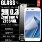 ZenFone 4 ZE554KL 強化ガラスフィルム ZenFone 4 ZE554KL 強化ガラス保護フィルム ZenFone 4 ZE554KL 保護ガラスフィルム ZenFone 4 ZE554KL 液晶保護フィルム ZenFone 4 ZE554KL ガラスフィルム ZenFone 4 ZE554KL 液晶保護シート ZenFone 4 ZE554KL 保護ガラス 送料無料