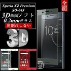 Xperia XZ Premium SO-04J 3D全面保護 強化ガラス保護フィルム Xperia XZ Premium SO-04J 極薄0.2mm 3D曲面 ガラス保護フィルム Xperia XZ Premium ソフトフレーム SO-04J 強化ガラス保護フィルム Xperia XZ Premium SO-04J 保護ガラスフィルム Xperia XZ Premium 送料無料