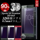 Xperia XZ Premium SO-04J 3D全面保護 ブルーライトカット 強化ガラス保護フィルム Xperia XZ Premium SO-04J 極薄0.2mm 3D曲面 ガラス保護フィルム Xperia XZ Premium ソフトフレーム SO-04J ブルーライトカット Xperia XZ Premium SO-04J 保護ガラスフィルム 送料無料