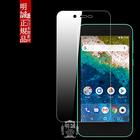 送料無料 Android one S3 液晶保護ガラスフィルム Android one S3 強化ガラス保護フィルム Android One S3 アンドロイド ワン エススリー ガラスフィルム 液晶保護フィルム クリア Android One S3 アンドロイド ワン エススリー 強化ガラス保護フィルム ガラス 明誠正規品