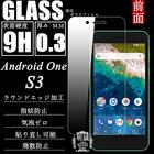 Android One S3 強化ガラス保護フィルム アンドロイド ワン エススリー 液晶保護ガラスフィルム 保護シール クリア Android One S3 強化ガラスフィルム ガラスフィルム Android One S3 アンドロイド ワン エススリー 保護ガラスフィルム Android One S3 強化ガラスフィルム