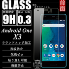 Android One X3 強化ガラス保護フィルム Android One X3 液晶保護ガラスフィルム Android One X3 ガラスフィルム Android One X3 強化ガラスフィルム 保護ガラス Android One 強化ガラス Android One 強化ガラス保護フィルム Android One X3 液晶保護ガラス 強化ガラス