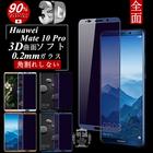 Huawei Mate 10 Pro 3D全面保護 ブルーライトカット強化ガラス保護フィルム HUAWEI Mate 10 Pro 極薄0.2mm 3D曲面 全面ガラスフィルム HUAWEI Mate 10 Pro ソフトフレーム Huawei Mate 10 Pro 保護シール ブルーライトカット ソフトフレーム Huawei ガラスフィルム 送料無料