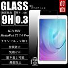 HUAWEI MediaPad T2 7.0 Pro 強化ガラス保護フィルム HUAWEI MediaPad T2 7.0 Pro 液晶保護ガラスフィルム HUAWEI MediaPad T2 7.0 Pro 強化ガラスフィルム MediaPad T2 7.0 Pro ガラスフィルム HUAWEI MediaPad T2 7.0 Pro 保護フィルム 強化ガラスフィルム HUAWEI 送料無料