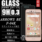 ARROWS BE F-04K 強化ガラス保護フィルム ARROWS BE F-04K 液晶保護ガラスフィルム ARROWS BE F-04K 強化ガラスフィルム アローズ ARROWS BE F-04K 保護フィルム ARROWS BE 強化ガラス保護フィルム ARROWS BE F-04K 保護ガラス F-04K 強化ガラス ARROWS BE F-04K 送料無料