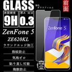 ZenFone 5 ZE620KL 強化ガラス保護フィルム ZenFone 5 ZE620KL 液晶保護ガラスフィルム ZenFone 5 ZE620KL 保護フィルム ZenFone 5 ZE620KL 強化ガラスフィルム ZenFone 5 ZE620KL 強化ガラス保護フィルム ZenFone 5 ZE620KL 保護ガラス F-04K 強化ガラス ZenFone 5 送料無料