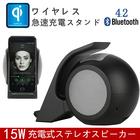 Qiワイヤレス充電スピーカー Bluetooth 4.2 ワイヤレス充電スタンド ポータブル充電式ステレオスピーカー ワイヤレス充電器 急速充電 15W 無接点充電 高品質