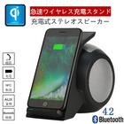 Qiワイヤレス充電スタンド Bluetooth 4.2 ポータブル充電式ステレオスピーカー ワイヤレス充電器 急速充電 15W ワイヤレス充電スピーカー 無接点充電 高品質