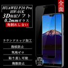 HUAWEI P20 Pro HW-01K 3D 全面保護ガラスフィルム HUAWEI P20 Pro HW-01K 曲面 0.2mm ファーウェイ 強化ガラス保護フィルム HUAWEI P20 Pro ソフトフレーム 保護フィルム HW-01K 強化ガラスフィルム ソフトフレーム 全面ガラスフィルム HUAWEI P20 Pro 保護シール 送料無料