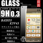 BASIO3 KYV43 強化ガラス保護フィルム BASIO3 KYV43 ガラスフィルム BASIO3 KYV43 強化ガラスフィルム BASIO3 KYV43 液晶保護ガラスフィルム ベイシオ スリー 液晶保護ガラス 保護フィルム BASIO3 KYV43 ガラスフィルム BASIO3 KYV43 強化液晶ガラスフィルム ベイシオ スリー