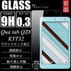 Qua tab QZ8 KYT32 強化ガラスフィルム KYT32 保護ガラスフィルム Qua tab QZ8 KYT32 強化ガラス保護フィルム Qua tab QZ8 液晶保護フィルム キュア タブ QZ8 液晶保護 Qua tab QZ8 KYT32 保護フィルム キュア タブ QZ8 KYT32 保護ガラスフィルム Qua tab ガラスフィルム