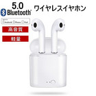 Bluetooth 5.0 ワイヤレスイヤホン ブルートゥースイヤホン iPhone Android対応 ヘッドホン 左右分離型 充電機能搭載収納ケース 高音質 低音 軽量 無線通話