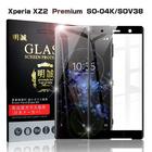 Xperia XZ2 Premium SO-04K SOV38 強化ガラス保護フィルム Xperia XZ2 Premium SO-04K 3D全面保護 ガラスフィルム 曲面 SO-04K 剛柔ガラスフィルム Xperia XZ2 Premium SOV38 保護フィルム SO-04K 強化ガラスフィルム SOV38 フルーカバー 全面ガラスフィルム ソフトフレーム