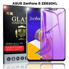 ZenFone 5 ZE620KL 3D 全面保護 ブルーライトカット ガラスフィルム ZenFone 5 曲面 強化ガラス保護フィルム ZenFone 5 ZE620KL フルーカバー ZE620KL 剛柔ガラスフィルム ソフトフレーム ガラスフィルム ZenFone 5 ZE620KL 保護フィルム ZenFone 5 ZE620KL フルーカバー