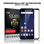 ギャラクシー Galaxy S9+ SC-03K 3D 全面保護 ガラスフィルム Galaxy S9+ SCV39 液晶保護ガラスフィルム SC-03K 曲面 Samsung SCV39 強化ガラス保護フィルム 曲面 強化ガラス保護フィルム Galaxy S9+ SCV39強化ガラスフィルム Galaxy S9+ SC-32K 強化ガラスフィルム 送料無料