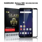 ギャラクシー Galaxy S9+ SC-03K 全面吸着 4D 全面保護 ガラスフィルム Galaxy S9+ SCV39 液晶保護ガラスフィルム SC-03K 曲面 SCV39 強化ガラス保護フィルム 曲面 強化ガラス保護フィルム Galaxy S9 SCV39 強化ガラスフィルム Samsung Galaxy S9 SC-32K 強化ガラスフィルム