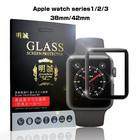 アップルウォッチ Apple Watch Series 3/2/1 対応 3D全面保護ガラスフィルム Apple Watch Series 2 強化ガラスフィルム 曲面 38mm/42mm Apple Watch Series 1 液晶保護フィルム Apple Watch Series 3/2/1 3D全面強化ガラス保護フィルム アップルウォッチ Series 1 送料無料