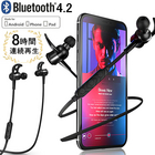 Bluetooth 4.2 ヘッドセット 高音質ワイヤレスイヤホン ブルートゥースイヤホン マイク内蔵 ハンズフリー 超長待機 IPX6防水防汗 ネックバンド式 長時間連続再生 iPhone&Android対応 iphoneX iphone8 iphone7 Xperia Galaxy S9 GalaxyS8 AQUOS R2 送料無料
