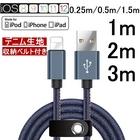 iPhoneケーブル iPad iPhone用 急速充電ケーブル デニム生地 充電器 データ転送 USBケーブル 長さ 0.25m/0.5m/1m/1.5m iPhone XS Max iPhone XR iPhone X iPhone8 Plus 収納ベルト付き モバイルバッテリー 送料無料