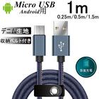 micro USBケーブル Android用 マイクロUSB 0.25/0.5/1/1.5m 急速充電ケーブル デニム生地 収納ベルト付き モバイルバッテリー スマホ充電器 Xperia XZ2 Galaxy S9 GalaxyS8 AQUOS R2 モバイルバッテリー 送料無料