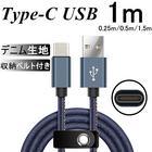 USB Type-Cケーブル Type-C 充電器 長さ0.25/0.5/1/1.5m デニム生地 収納ベルト付き 高速充電 データ転送ケーブル Xperia XZ2 Galaxy S9+ Galaxy S8+ AQUOS R2 HUAWEIケーブル モバイルバッテリー 送料無料