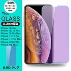 iPhone 11 ガラスフィルム ブルーライトカット iPhone 11 pro iPhone XS Max 液晶保護フィルム iPhone XS Max 強化ガラスシール iPhone X 液晶保護フィルム 強化ガラスシート 液晶保護フィルム iphoneX ブルーライトカット