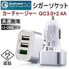 Quick Charge 3.0 ACアダプター カーチャージャー USB急速充電器 2.4A超高出力 USB3ポート 高速充電 車載用 電源アダプター スマホ充電器 ACコンセント PSE認証 IOS/Android対応 iPhone XS Max iPhone XR iphoneX iphone8 iphone7 Xperia Galaxy S9 GalaxyS8 AQUOS R2