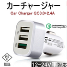 Quick Charge 3.0 カーチャージャー ACアダプター USB急速充電器 2.4A超高出力 USB3ポート 高速充電 車載用 電源アダプター スマホ充電器 ACコンセント PSE認証 IOS/Android対応 iPhone XS Max iPhone XR iphoneX iphone8 iphone7 Xperia Galaxy S9 GalaxyS8 AQUOS R2