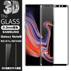SAMSUNG Galaxy Note9 SC-01L SCV40 ガラスフィルム 3D全面保護 Galaxy Note9 SCV40 液晶保護ガラスフィルム SC-01L サムスン ギャラクシー ノートナイン 強化ガラスフィルム フルーカバー Galaxy Note9 SC-01L ガラスフィルム Galaxy Note9 全面ガラスフィルム
