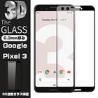 Google Pixel 3 ガラスフィルム 3D全面保護 Google Pixel 3 曲面 液晶保護ガラスフィルム Google Pixel 3 強化ガラスフィルム フルーカバーフィルム 液晶保護フィルム Google Pixel 3 全面保護シール Google Pixel 3 全面保護フィルム 硬度9H 厚み0.3mm 送料無料