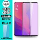 OPPO Find X ガラスフィルム ブルーライトカット 3D全面保護 OPPO Find X 強化ガラス保護フィルム OPPO Find X 3D曲面 液晶保護ガラスフィルム OPPO Find X 保護フィルム 液晶保護ガラスフィルム OPPO Find X 全面保護フィルム OPPO Find X 硬度9H 厚み0.3mm 送料無料