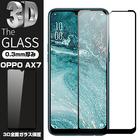 OPPO AX7 ガラスフィルム OPPO AX7 強化ガラスフィルム OPPO AX7 液晶保護ガラスフィルム 3D 曲面 OPPO AX7 液晶保護フィルム フルーカバー 液晶保護フィルム OPPO AX7 ガラスシート OPPO AX7 全面保護フィルム 送料無料