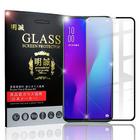 OPPO R17 Pro 3D全面保護 ガラスフィルム OPPO R17 Pro 液晶保護フィルム OPPO R17 Pro 強化ガラスフィルム 3D 曲面 OPPO R17 Pro フルーカバー OPPO R17 Pro 液晶保護ガラスフィルム OPPO R17 Pro 全面保護ガラスフィルム OPPO R17 Pro 硬度9H 厚み0.3mm 送料無料
