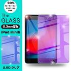 ipad mini5 ガラスフィルム ブルーライトカット iPad mini5 強化ガラス保護フィルム ミニ5 ガラスフィルム ipad ブルーライトカット ipad mini5 ガラスフィルム ipad mini5 保護ガラスフィルム