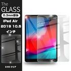 ipad Air2019 10.5インチ ガラスフィルム 新iPad Air 10.5インチ 2019新発売 強化ガラスフィルム iPad Air液晶ガラスフィルム ipad保護シート 透明 クリア 明誠正規品