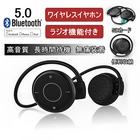 ワイヤレスイヤホン ブルートゥース へッドセット ラジオ付きイヤホン Bluetooth 5.0 超長待機 ネックバンドヘッドセット ノイズ除去 マイク内蔵 送料無料
