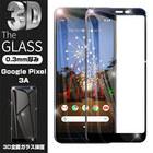 グーグル ピクセル ガラスフィルム Google Pixel 3A 3D全面吸着 保護シート Google Pixel 3A 強化ガラスシール Google Pixel 3A 液晶保護フィルム Google スマホ画面保護シール 指紋防止シート 送料無料