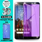 グーグル ピクセル ガラスフィルム ブルーライトカット Google Pixel 3A 3D全面保護シート Google Pixel 3A ガラスシール Google Pixel 3A 液晶フィルム Google スマホ画面保護シート 指紋防止 送料無料