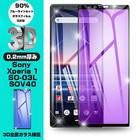Xperia 1 SOV40 ガラスフィルム ブルーライトカット docomo Xperia 1 SO-03L 3D全面保護 ソフトバンク 強化ガラス液晶保護シート au SOV40 液晶保護ガラスフィルム ラウンドエッジ加工 業界最高硬度9H 気泡防止 指紋防止 画面保護フィルム