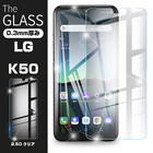 LG K50 ガラスフィルム softbank LG K50 保護シール ソフトバンク LG K50 画面保護フィルム 指紋防止 極薄タイプ ソフトバンク LG K50 液晶保護ガラスシート 2.5D 画面保護シール 業界最高9H硬度 耐衝撃 高精細画面保護