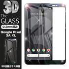 Google Pixel 3A XL ガラスフィルム Google Pixel 3A XL 曲面 液晶保護ガラスシート Google Pixel 3A XL 3D全面保護 シール グーグル ピクセル 画面保護 液晶保護ガラスシート 送料無料