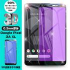 Google Pixel 3A XL 3D ガラスフィルム ブルーライトカット Google Pixel 3A XL 3D全面保護シート Google Pixel 3A XL ガラスシール Google Pixel 3A XL 液晶フィルム 画面保護シート 送料無料