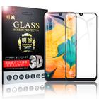 Galaxy A30 SCV43 ガラスフィルム 全面保護シール Galaxy A30 SCV43 強化ガラス保護フィルム Galaxy A30 SCV43 液晶保護ガラスシート SCV43 画面保護フィルム 送料無料