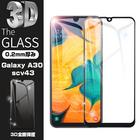 Galaxy A30 ガラスフィルム Galaxy A30 全面保護シール Galaxy A30 液晶保護ガラスシート Galaxy A30 画面保護フィルム Galaxy A30 液晶保護フィルム 送料無料