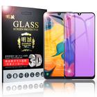 Galaxy A30 SCV43 ガラスフィルム ブルーライトカット 全面保護シール Galaxy A30 SCV43 強化ガラス保護フィルム Galaxy A30 SCV43 液晶保護ガラスシート SCV43 ブルーライトカット 画面保護フィルム 送料無料