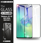 Samsung Galaxy S10 ガラスフィルム ソフトフレーム Galaxy S10 強化ガラス スマホ 画面シート 液晶保護フィルム 超薄シール 指紋防止 0.15mm超薄タイプ 完全な表面保護 耐衝撃 ガイド枠付き 送料無料