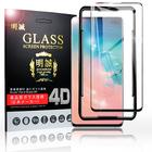Galaxy S10 + ガラスフィルム Samsung Galaxy S10 + 強化ガラス保護フィルム 液晶保護フィルム スマホ 超薄シール 指紋防止 画面シート 0.15mm超薄タイプ 完全な表面保護 耐衝撃 ガイド枠付き 送料無料